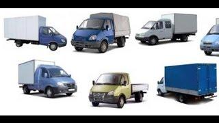 Какую машину выбрать для грузоперевозок(, 2016-10-14T16:32:20.000Z)
