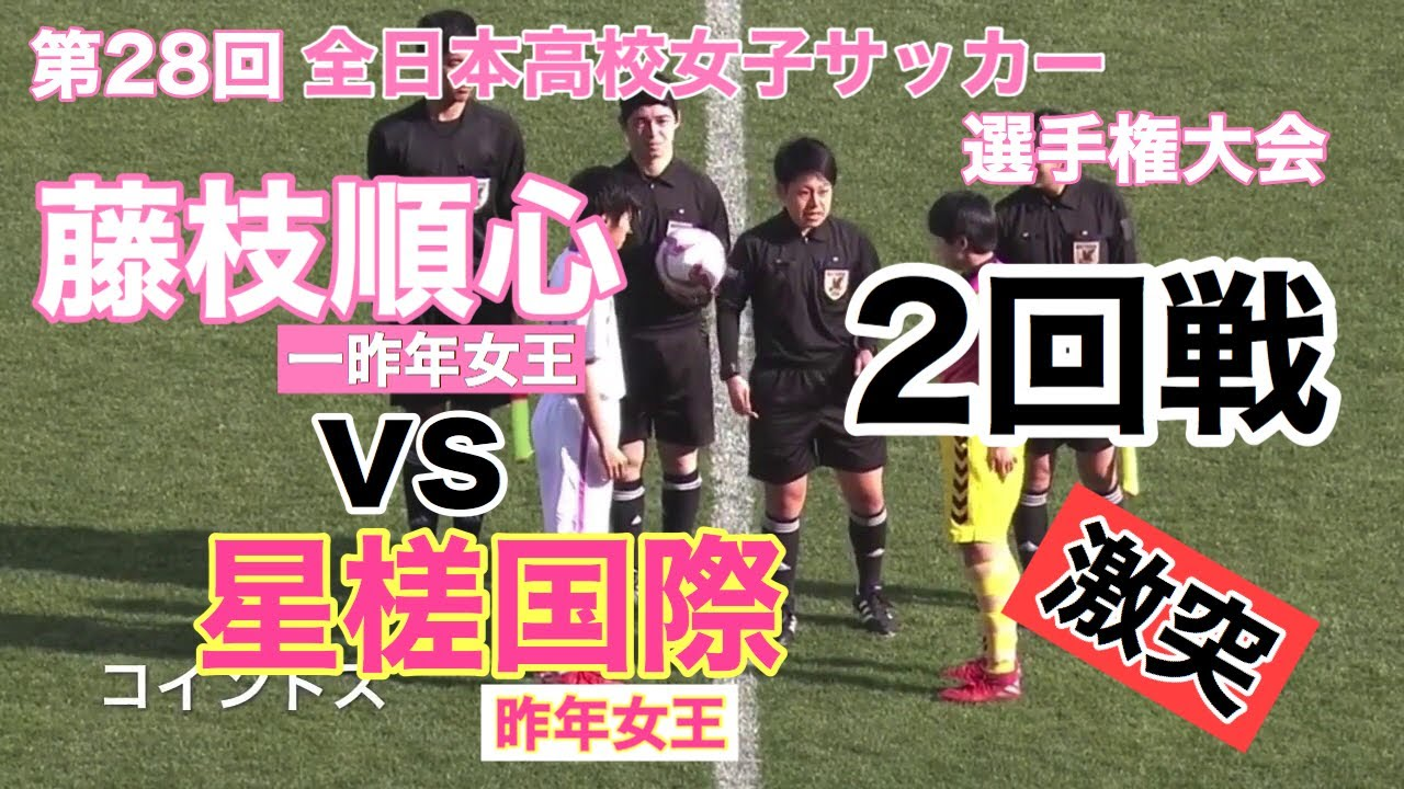 選手権 女子 サッカー 全日本 高校