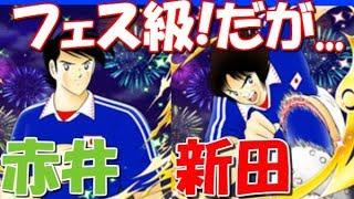 【たたかえドリームチーム】実況#517 これは強い!新田、赤井考察!Captain tsubasa dream team