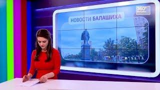 НОВОСТИ 360 БАЛАШИХА 17.10.2017