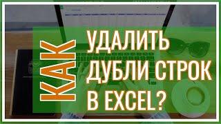 Как в Excel удалить дубликаты строк | Убираем одинаковые строки