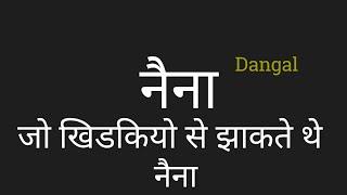 Naina, Jo Sanj Khab Lyrics Hindi नैना, जो सांज खाब देखते थे by PK