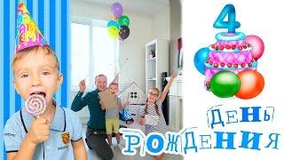 VLOG: День рождения Саши! 4 года!
