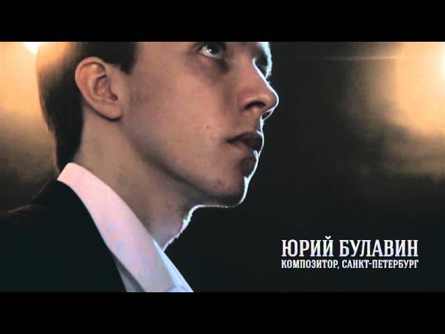 Композитор Юрий Булавин
