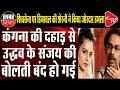 Kangana Ranaut Again Targeted Sanjay Raut And Maharashtra Government  Capital TV