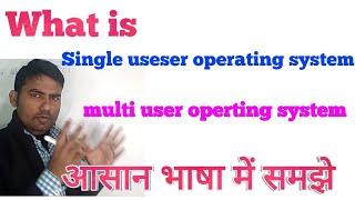 single user operating system in hindi | multi user operating system in hindi | example of OS