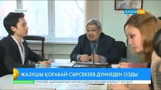 Жазушы Қоғабай Сәрсекеев дүниеден озды