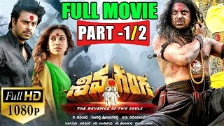 Shiva Ganga Telugu Full Movie Part 1/2 | Sri Ram, Raai Lakshmi | Volga Video