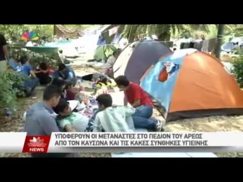 29.07.15 - Υποφέρουν οι μετανάστες στο Πεδίον του Άρεως