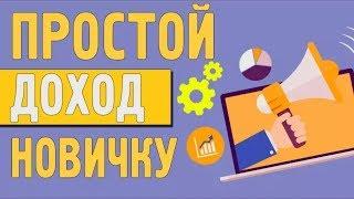Заработок ВКонтакте на лайках, подписках, репостах (4610 руб. за месяц)