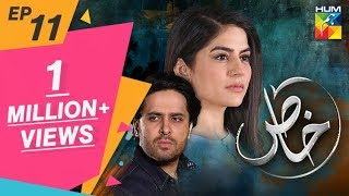 Khaas Episode #11 HUM TV Drama 3 July 2019
