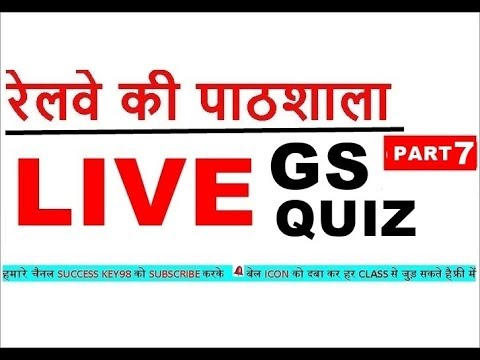 GENERAL SCIENCE QUIZ | Railway Alp & Technician |GROUP C | GROUP D | in HINDI