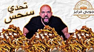 تحدي سحس في جوبي فرايز.. تقدر؟؟ 🍟 S7S Challenge @ Joppie Fries