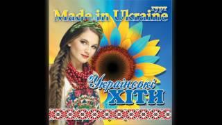 Гурт Made in Ukraine - Ой у вишневому саду