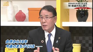 【リーダーズeye】市長選で初当選 臂泰雄 伊勢崎市長