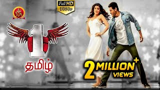 Mahesh Babu No 1 Tamil Full Movie - Kriti Sanon, Sukumar, DSP