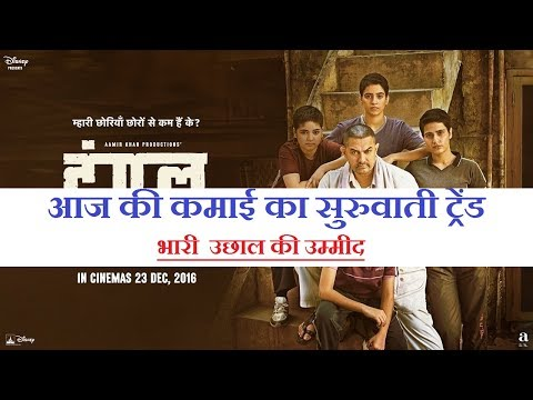 Dangal Chinese box office collection || Day 30 || 03 June 2017(today's early trends)