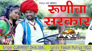 Download Hindi Video Songs - Runecha Sarkar   Baba Ramdevji New Song   Gurpreet Dhaliwal   PRG HD VIDEO   Rajasthani Song 2017