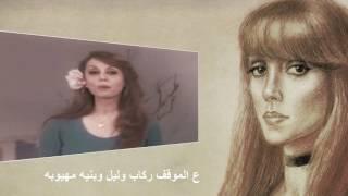 نطرونا كتير كتير ع موقف دارينا .. فيروز - فيديو جديد