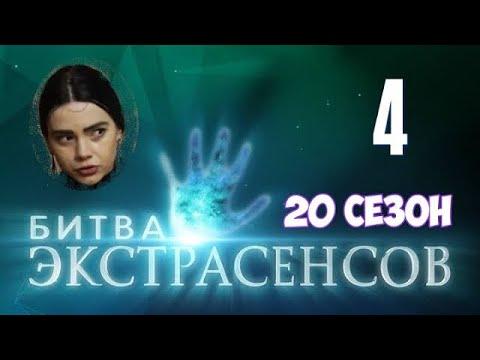 Битва экстрасенсов 20 сезон 4 серия на ТНТ. Анонс