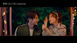 【大三元】電影主題曲《心不名狀》Ella feat.張軒睿