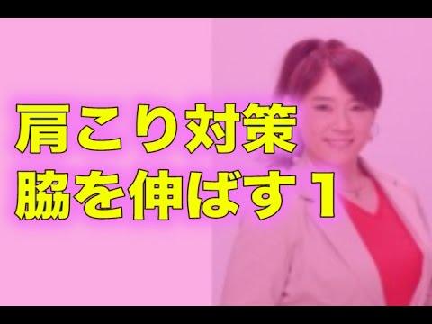 肩こり対策 脇を伸ばす1 シニアフィットネス専門家 吉田真理子