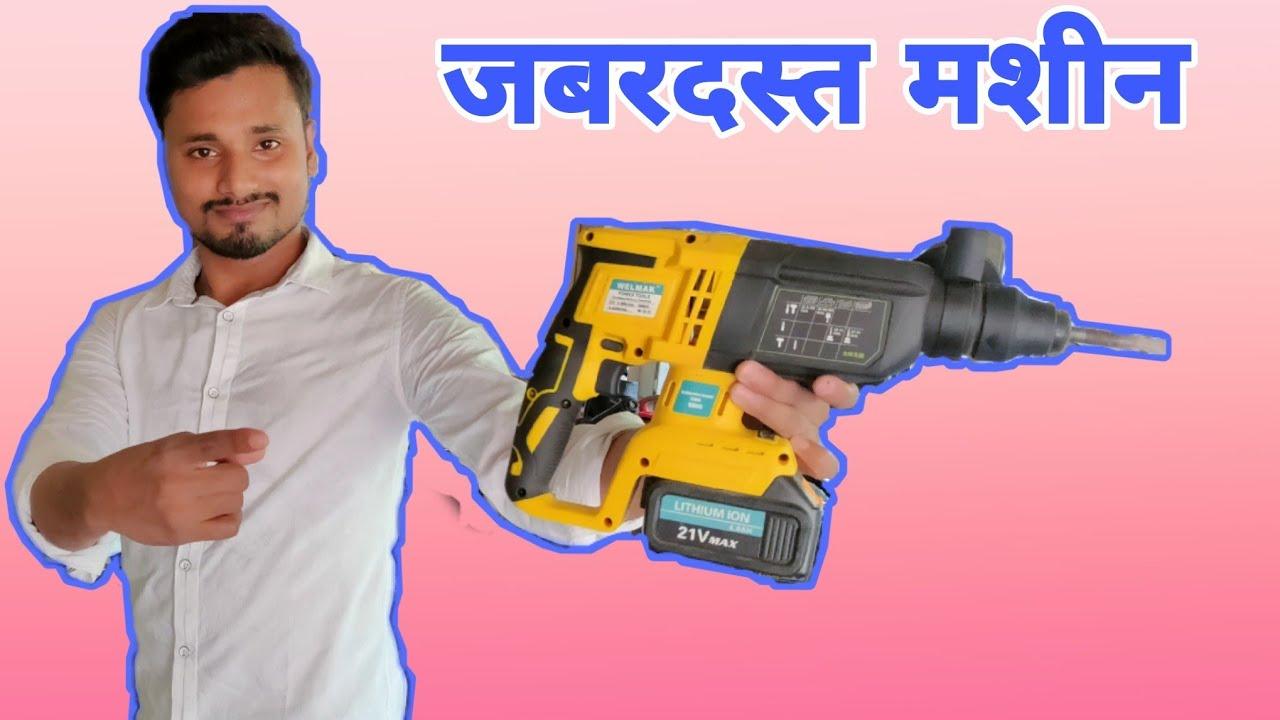 Cordless Drill Machine | Welmak Drill Machine | Hummer Drill Machine