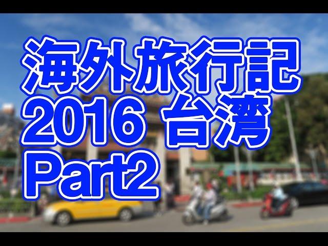 海外旅行記 2016 台湾 Part2【コラボ旅行動画】