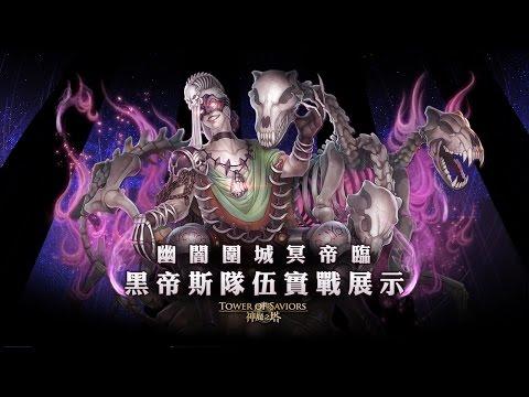 《神魔之塔》6.0 版本幽闇围城冥帝临!黑帝斯队伍实战展示