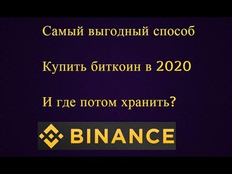 Купить биткоин в 2020. Стоимость биткоина к рублю и доллару
