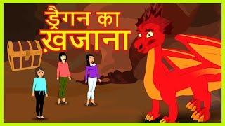 ड्रैगन का खज़ाना   Hindi Cartoon Video Story for Kids   Stories for Children   हिन्दी कार्टून