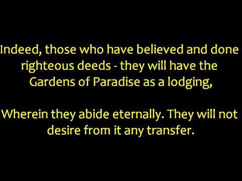 Shaykh Abu Basir Al Tartusi Recites Surat Al Kahf Ayat 100 110