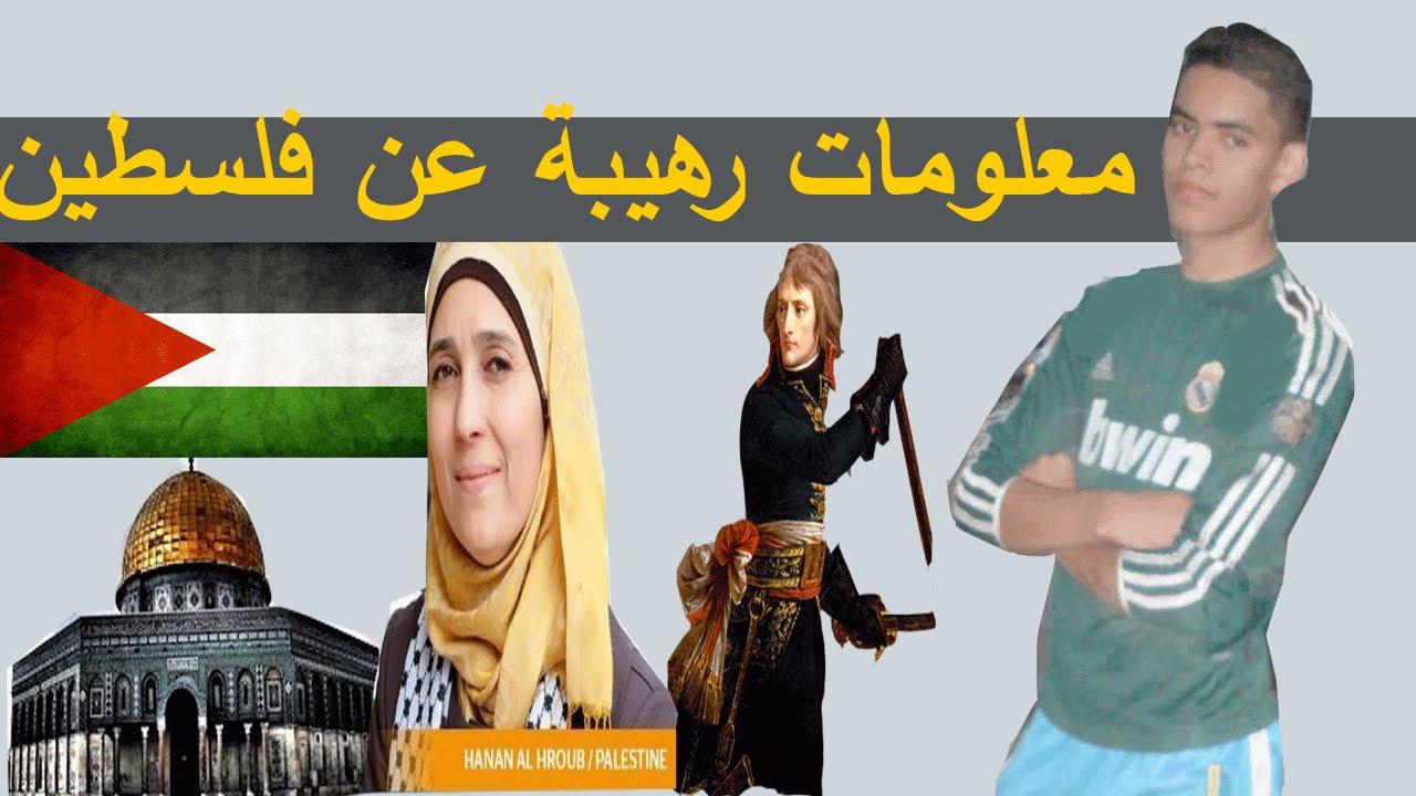 25 معلومة رهيبة عن دولة  فلسطين  25 fact about Palestine