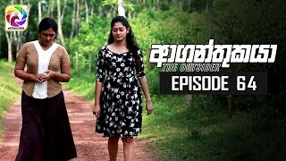 Aaganthukaya Episode 64 || 17th June 2019 Thumbnail