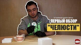 """ЧЕЛЮСТИ - Первый обзор от """"Записок юного врача"""""""