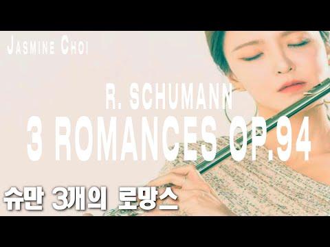 Schumann 3 Romances Op.94 - Jasmine Choi 최나경