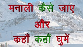 Kullu Manali Tour itineraries : Important Tourist Places & Attractions . There are plenty of tourist places in Kullu & Manali like Beas Kund, Chandrakhani Pass, ...