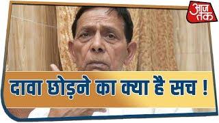 Ayodhya Dispute में मुस्लिम पक्षकार Haji Mehboob ने बताया दावा छोड़ने का सच