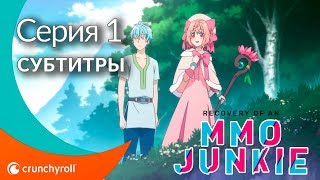 Рецепт счастливой жизни в ММО / Recovery of a MMO Junkie | 1 серия