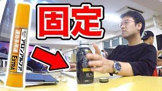 【ドッキリ】コーヒーをアロンアルファで机に接着した結果wwww