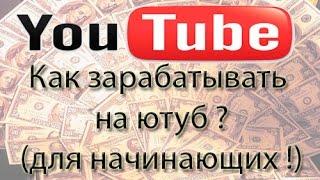 Заработок на ютубе - youtube. Как загрузить видео на ютуб ? Как заработать на своём видео ?