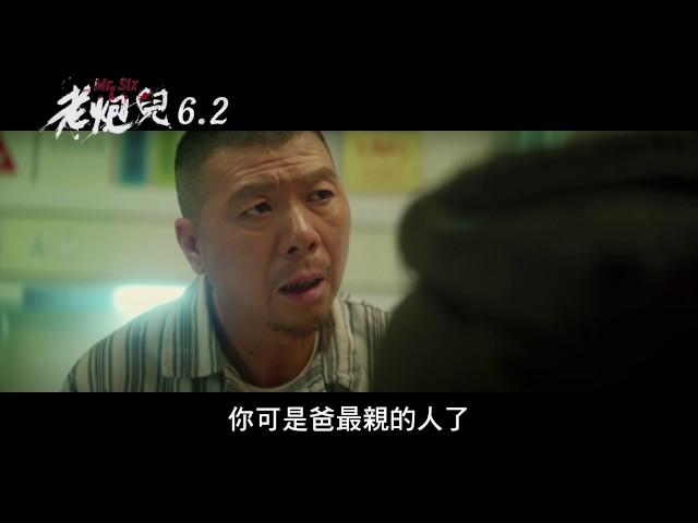 電影【老炮兒】正式預告 6/2 不服約戰