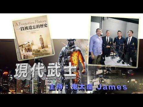 現代武士:A Forgotten History 2016 08 03 1.1