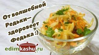 Самый простой Салат из Чёрной Редьки.  Вкусно и полезно!