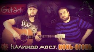 Конь-Огонь - КАЛИНОВ МОСТ / Как играть на гитаре (3 партии)? Аккорды, табы - Гитарин