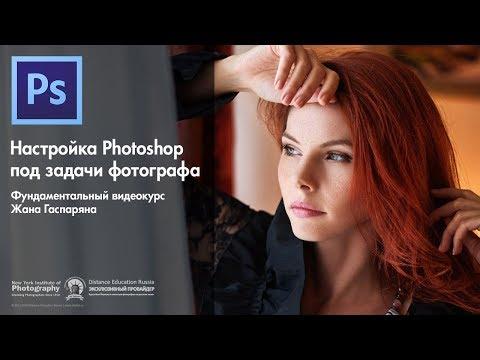 Настройка Photoshop под задачи фотографа