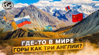 Где-то в мире. Горы как три Англии? | @Русское географическое общество
