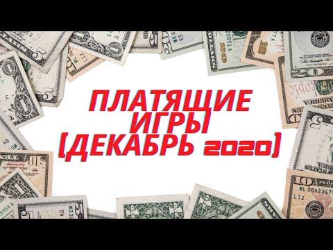 Экономические игры с выводом денег, которые платят в декабре 2020