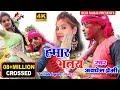 2018 का सबसे Viral Holi Video अवधेश प्रेमी का ||हमार भतरा || Hamar Batara
