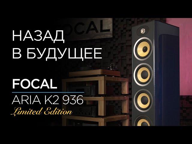 Лимитированные напольные колонки Focal Aria K2 936